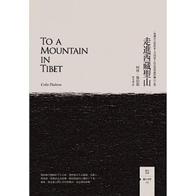 走進西藏聖山