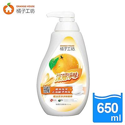 橘子工坊家用類深層淨味碗盤洗滌液水滴瓶650ml/瓶
