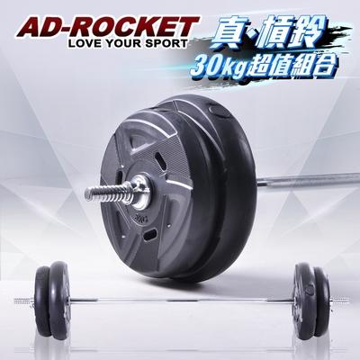 AD-ROCKET 真槓鈴30kg超值組合 啞鈴 長槓 健身器材 舉重 核心訓練
