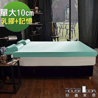 House Door 大和防蹣抗菌表布10cm雙膠床墊-單大3.5尺(乳膠+記憶)