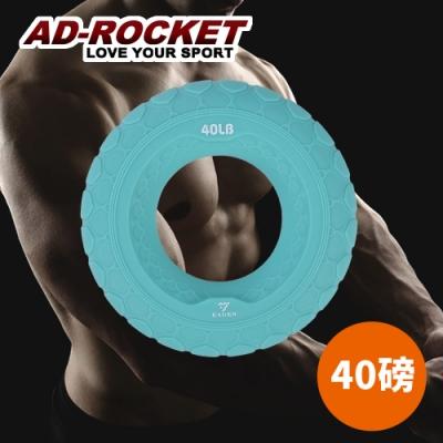 【AD-ROCKET】Grip ring 握力訓練器/握力圈/握力訓練/指力 (40磅)