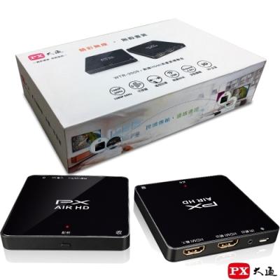 PX大通 WTR-3000 無線HDMI高畫質傳輸盒(快速到貨)