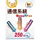2020年中華電信【通信系統】(熱門考點攻略,專業通信名詞解釋,250題全真題庫演練)(初版) product thumbnail 1