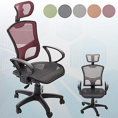 【A1】亞當斯頭枕全網透氣高背D扶手電腦椅/辦公椅(5色可選)-1入