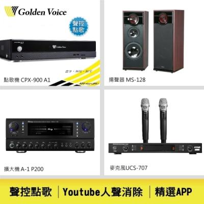 【金嗓】發燒金選卡拉OK精選組(CPX-900 A1)