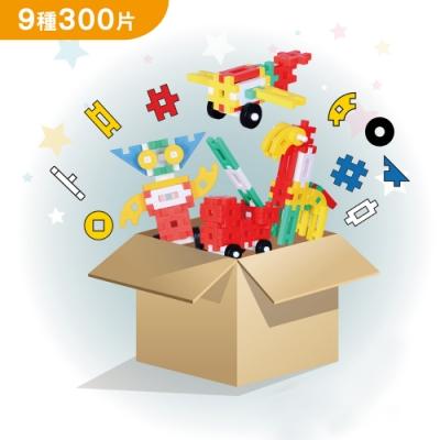 Gakken學研益智積木-限量超值組合300片(STEAM教育玩具)(1Y+)