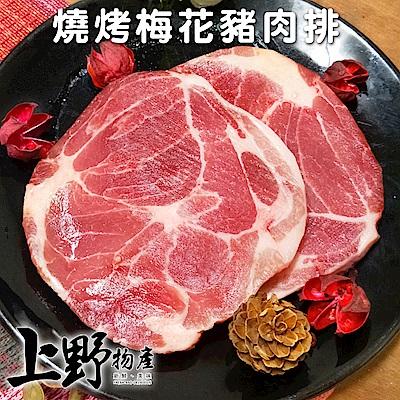 【上野物產】燒烤梅花豬肉排  (200g土10%/2片) x20包
