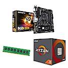 AMD Ryzen3 2200G+技嘉B450M-DS3H+8GB記憶體 組合套餐