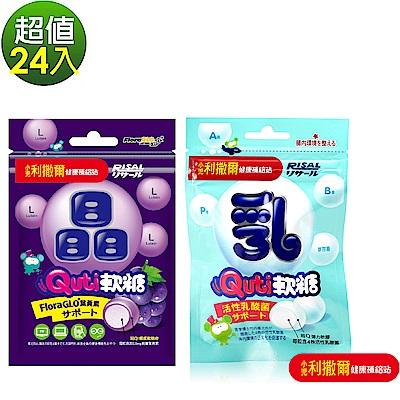 【小兒利撒爾】Quti軟糖24包綜合組(乳酸菌12包+晶明葉黃素12包)