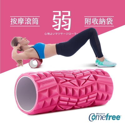 Comefree 專業型瑜珈舒緩按摩滾筒(弱)-蜜桃粉