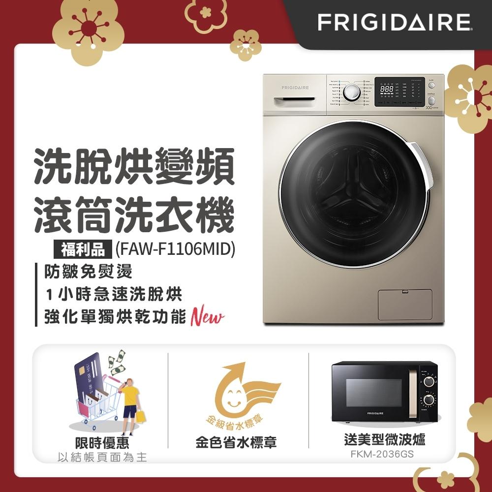 Frigidaire富及第 11KG 洗脫烘 變頻式滾筒洗衣機 (福利品)★贈微波爐 product image 1