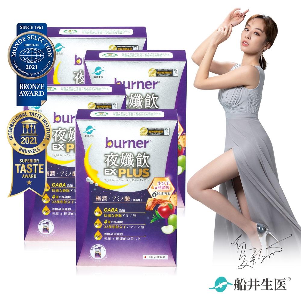 船井 burner倍熱 夜孅飲EX PLUS代謝特濃組_共28包(速)