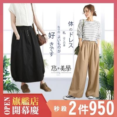 [時時樂]悠美學-日系簡約百搭造型長裙/長褲-5款任選(M-XL)-2件950