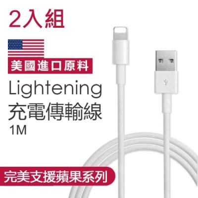 iPhone充電線 (1 公尺)傳輸線 Lightning 對 USB 連接線(2入組)