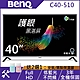BenQ 40吋 Full HD 黑湛屏低藍光 液晶顯示器 C40-510 -(無附視訊盒) product thumbnail 1