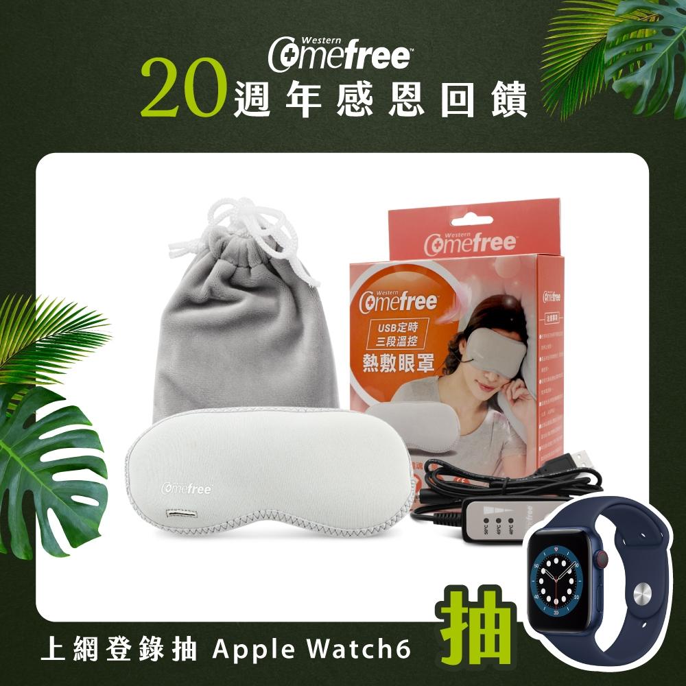 Comefree USB定時三段溫控熱敷眼罩(速)