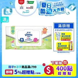 【舒潔】兒童抗菌濕巾 32抽x24包