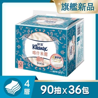 Kleenex 舒潔 頂級四層喀什米爾抽取衛生紙 90抽x6包6串/箱