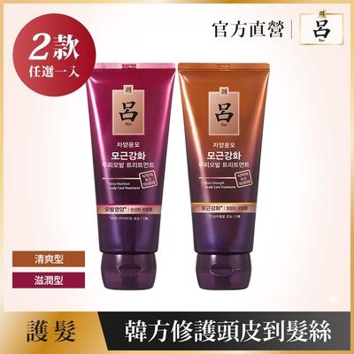 RYO 呂 滋養韌髮蔘層髮膜200ml(2款任選)