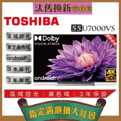 【TOSHIBA東芝】55型4K安卓區域控光廣色域六真色PRO3年保智慧聯網三規4KHDR液晶顯示器(55U7000VS)