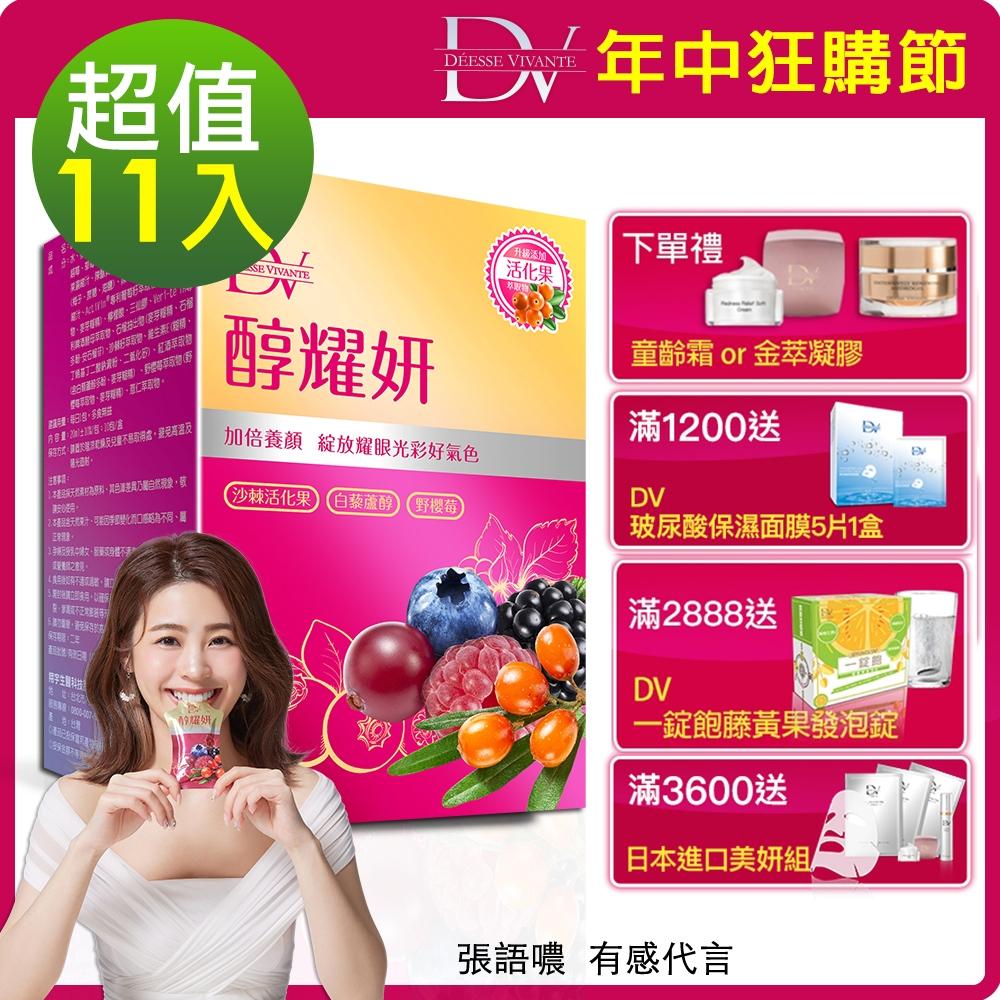 DV笛絲薇夢-醇耀姸(活化果+白藜蘆醇)x11盒-快