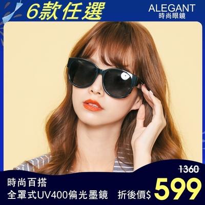 [時時樂限定] ALEGANT時尚百搭寶麗來全罩式偏光墨鏡/UV400太陽眼鏡(包覆式/車用太陽眼鏡)-6款任選