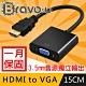Bravo-u HDMI to VGA+Audio音源孔免電源轉換線 附音源線 product thumbnail 1
