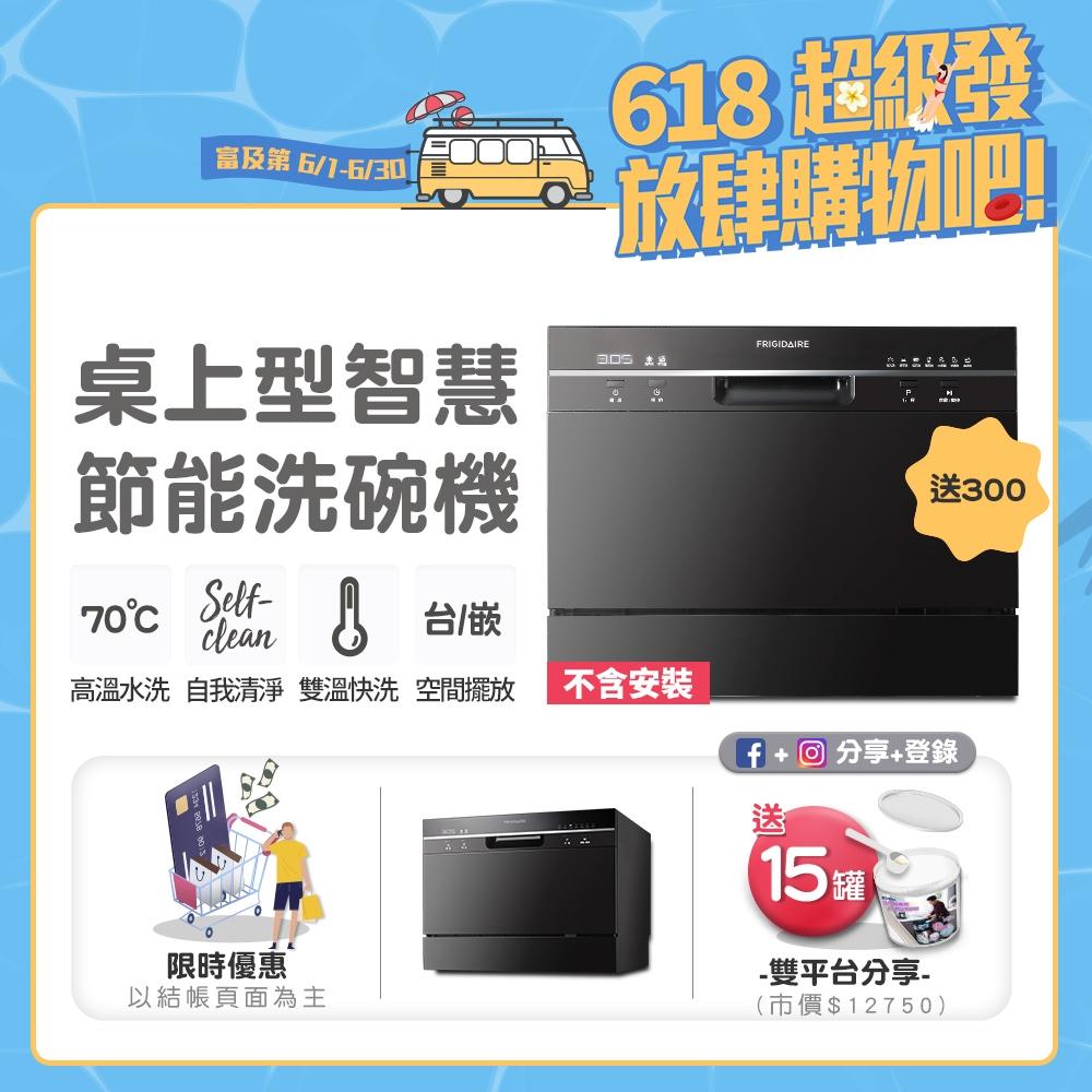 [6/1-6/30買就送超贈點300]美國富及第Frigidaire 桌上型智慧洗碗機 6人份黑色FDW-6005T(不含安裝)