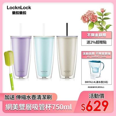 [買一送一 再送清潔刷] 樂扣樂扣 簡約雙層輕量大容量吸管杯750ml(三色任選)(快)