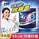 白蘭 4X酵素極淨洗衣球54入_除菌除蟎_2袋(共108顆) product thumbnail 3