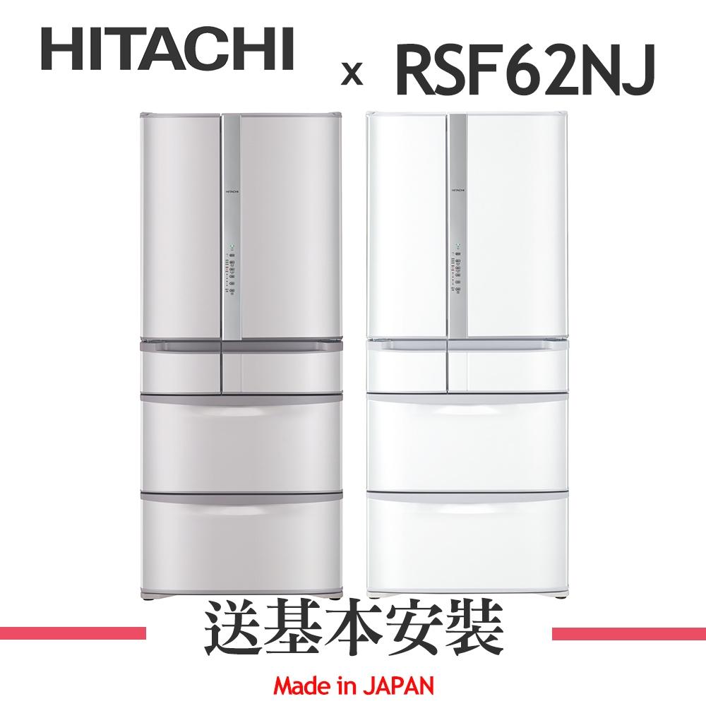 (9/1-30送500超贈點)HITACHI日立 615L 日本製 1級變頻6門電冰箱 RSF62NJ