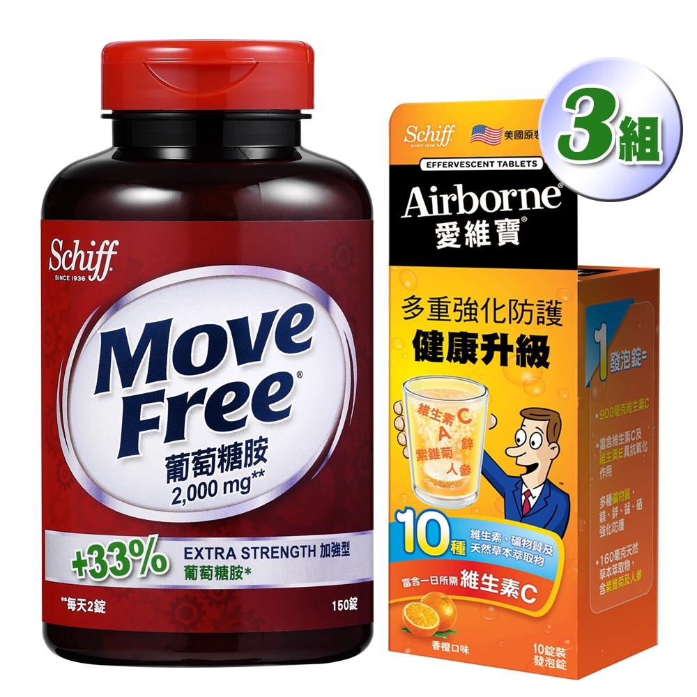 Schiff-MoveFree加強型葡萄糖胺+Airborne維生素發泡錠(香橙)各3瓶