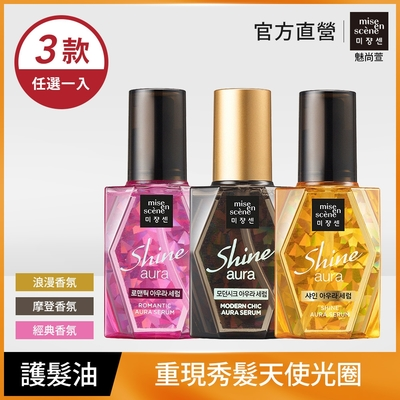 miseenscene 魅尚萱 鑽石光采護髮油70ml(3款任選)