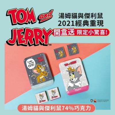 【巧趣多】湯姆貓與傑利鼠74%巧克力30g(藍/粉)隨機出貨