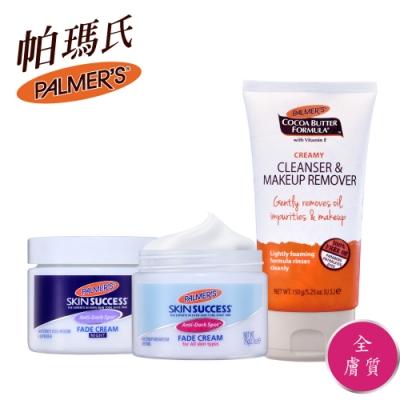 Palmers帕瑪氏 2週瞬白淡斑奇肌組(全膚質適用)+淡斑夜霜+卸妝乳