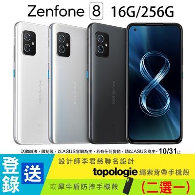 ASUS Zenfone 8 ZS590KS 5G (16G/256G)5.9吋 智慧型手機
