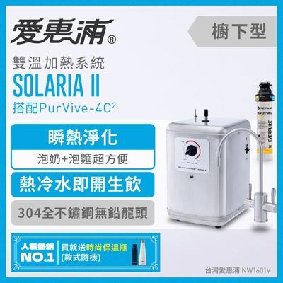 愛惠浦 SOLARIA II+PURVIVE-4C2雙溫系統單道式廚下型淨水器(到府安裝)