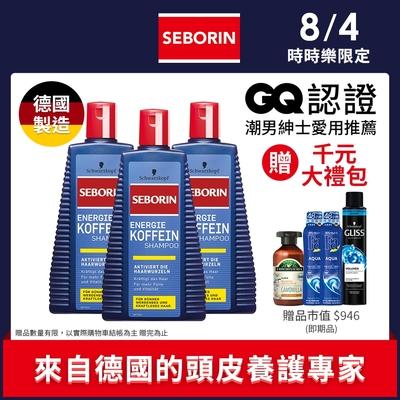 [加碼送千元大禮包]Seborin 咖啡因洗髮露250ml_3入組
