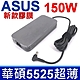 ASUS 150W 變壓器 5.5*2.5mm AE2281 AE2281G GT683 GT683R GT780 GT660 技嘉 P73K P55W RC30 RZ09 QX-350 product thumbnail 1