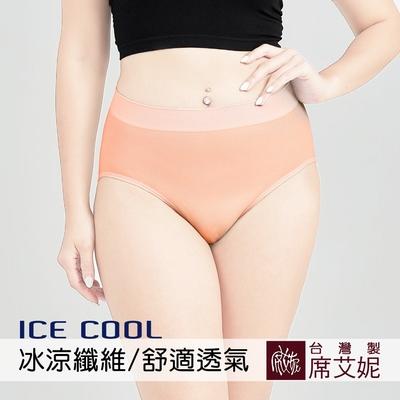 席艾妮SHIANEY 台灣製造 中大尺碼彈力舒適內褲 超透氣冰涼纖維-橘色