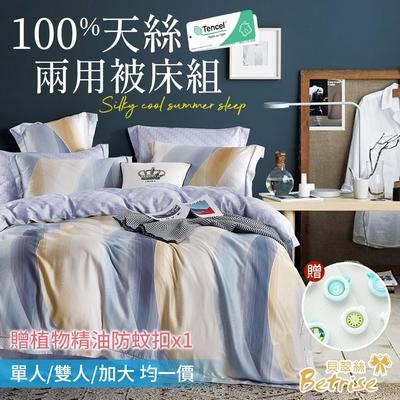 (贈植物精油防蚊扣)Betrise100%奧地利天絲鋪棉兩用被床包組-單/雙/大均價
