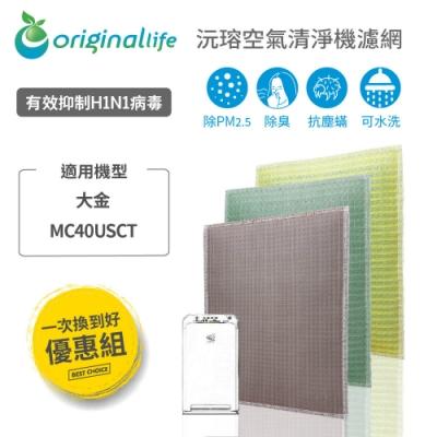 Original Life 空氣清淨機濾網 3入組 適用:DAIKIN大金 MC40USCT