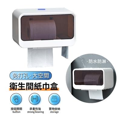 ANTIAN 廁所壁掛防水抽紙巾盒 免打孔衛生間置物架 置物盒 洗手間出紙盒 浴室衛生紙架