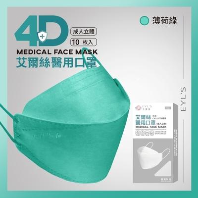 EYL S 艾爾絲 3D立體醫用口罩 成人款-薄荷綠1盒入(10入/盒)