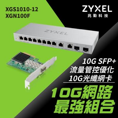 Zyxel 合勤 12埠 Gigabit 無網管交換器 XGS1010-12+Zyxel 合勤 XGN100F 10Gb SFP+光纖 單埠 高速 有線網路卡