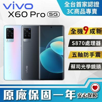 【福利品】vivo X60Pro  5G (12G/256G)6.56吋智慧手機