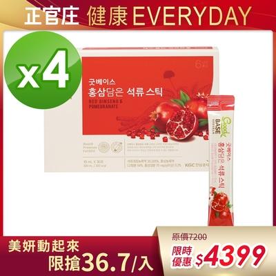 【正官庄】高麗蔘石榴精華飲-STICK (30入/盒)*4盒