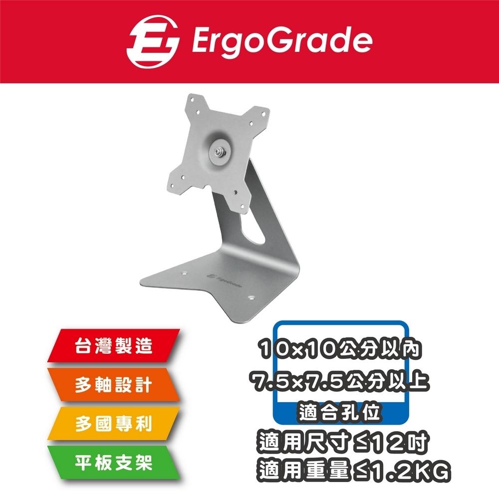 ErgoGrade 桌上型平板電腦支架(EGIPB010)/平板支架/桌上型/懶人支架/MIT