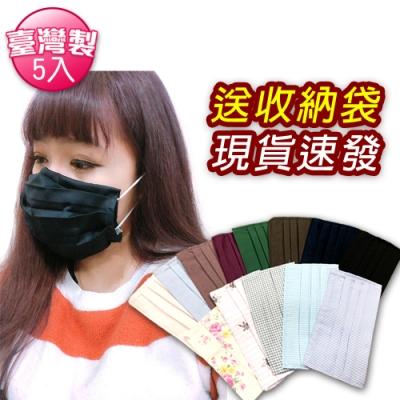(5入)送收納袋 台灣製MIT 素面口罩套 布口罩套 防疫必備