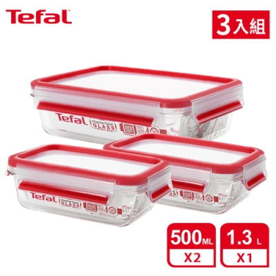 Tefal法國特福 德國EMSA  無縫膠圈玻璃保鮮盒 三件組
